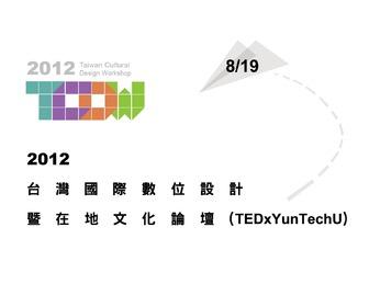 TEDxYunTechUSalon