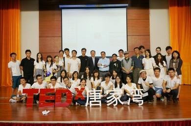 TEDxTangjiaBay