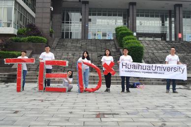 TEDxHuaihuaUniversity