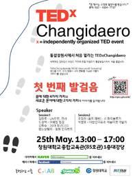 TEDxChangidaero