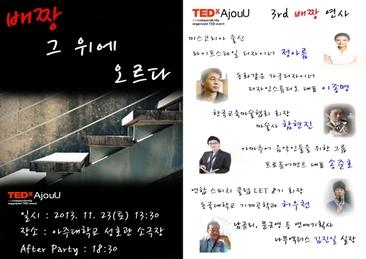 TEDxAjouU