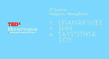 TEDxMonemvasia