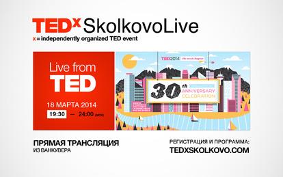 TEDxSkolkovoLive