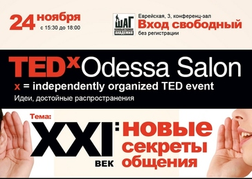 TEDxOdessaSalon