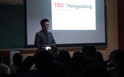 TEDxHongyadong