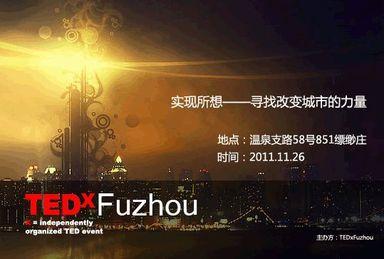 TEDxFuzhou
