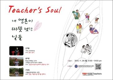 TEDxIGSETeachers