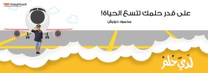 TEDxKids@Riyadh