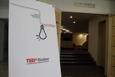 TEDxSinchon
