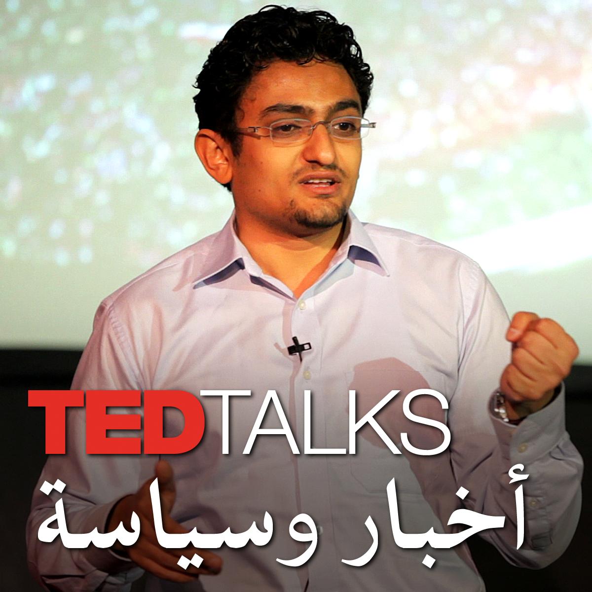 TEDTalks أخبار وسياسة