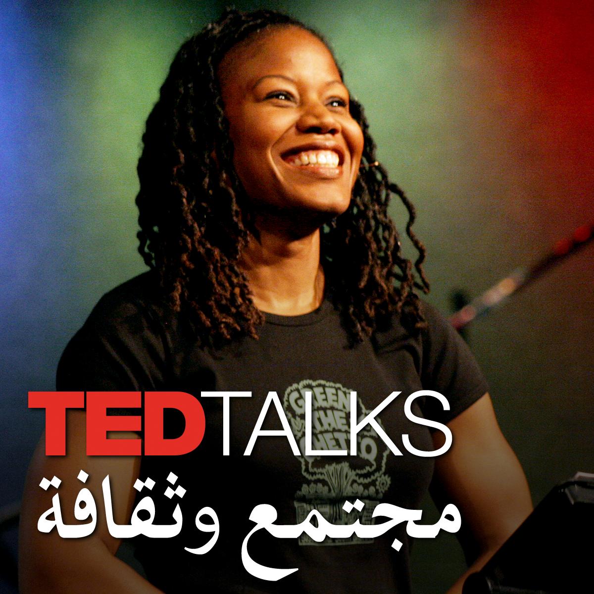 TEDTalks مجتمع وثقافة