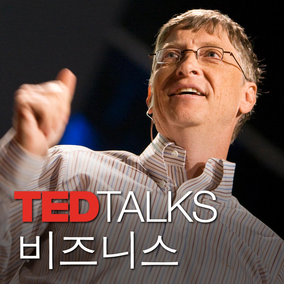 TEDTalks 비즈니스