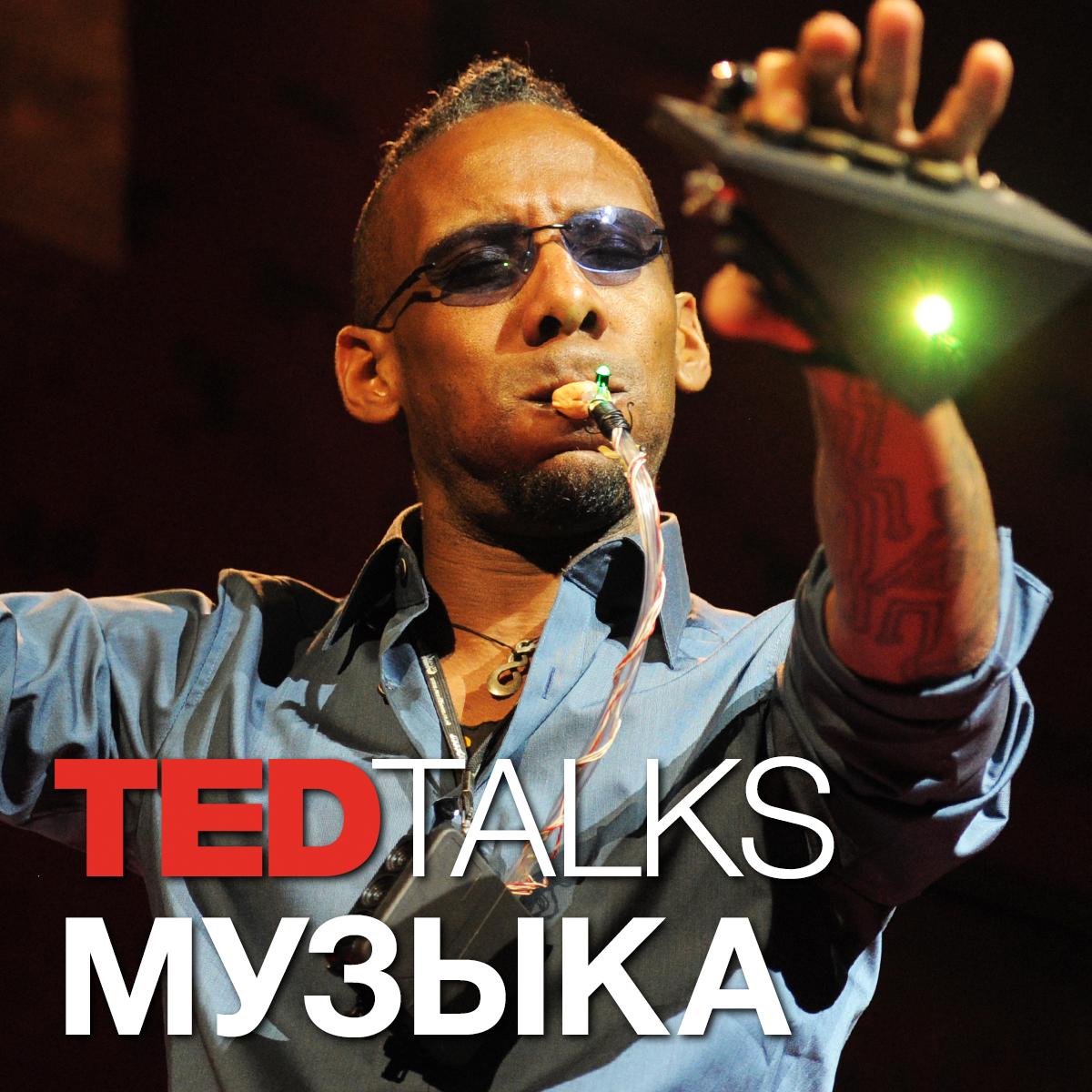 TEDTalks Музыка