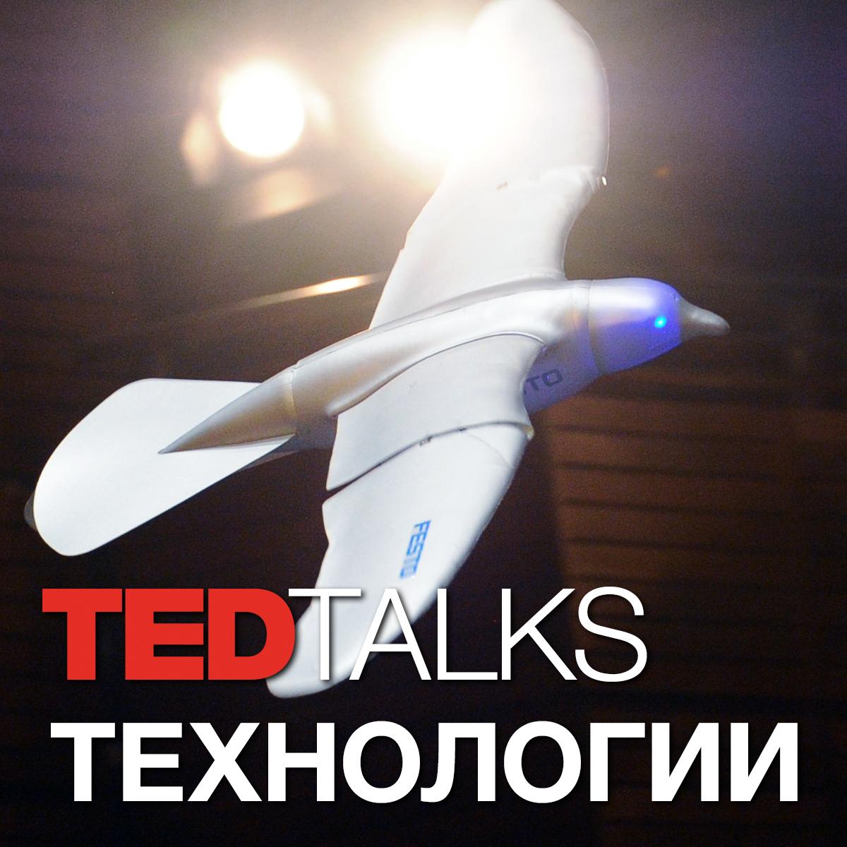 TEDTalks Технологии