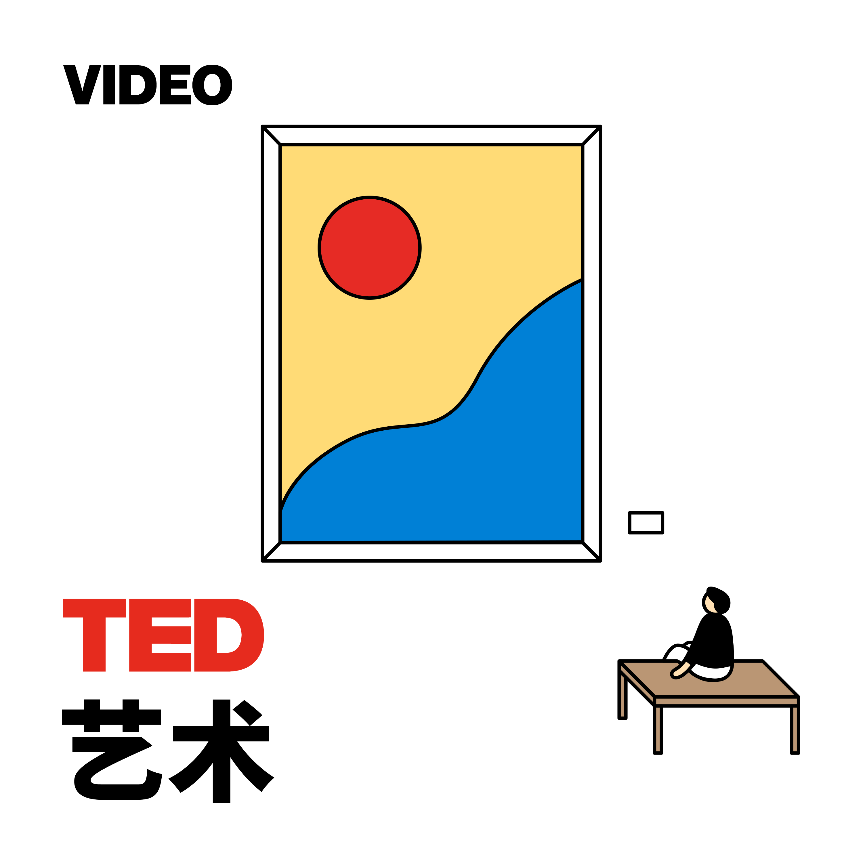 TEDTalks 艺术:TED