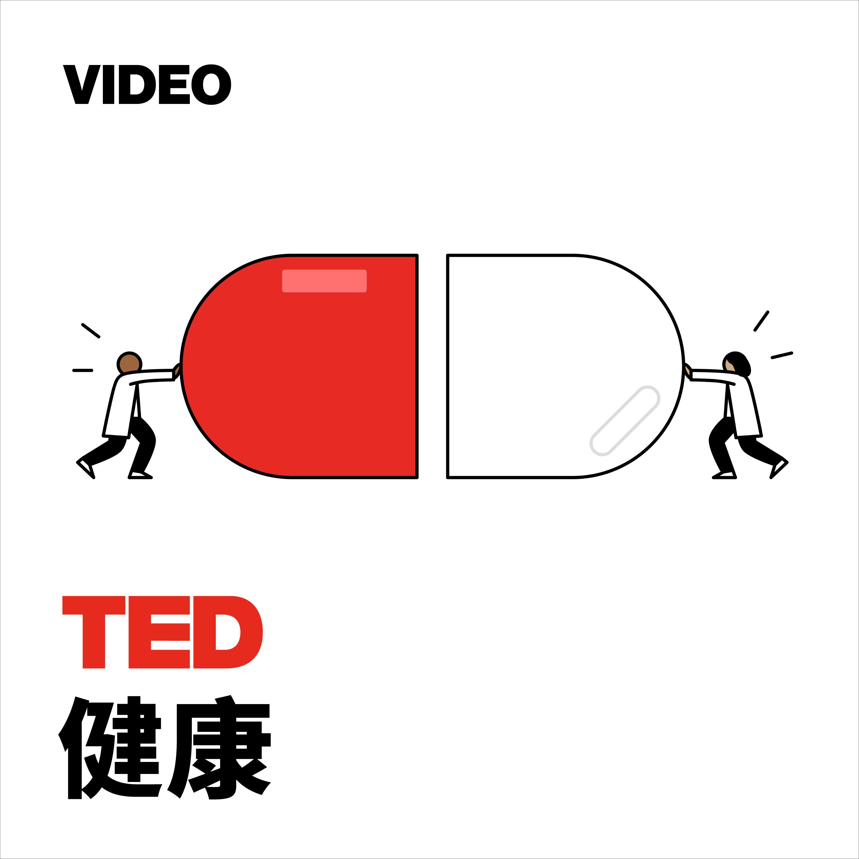 TEDTalks 健康:TED