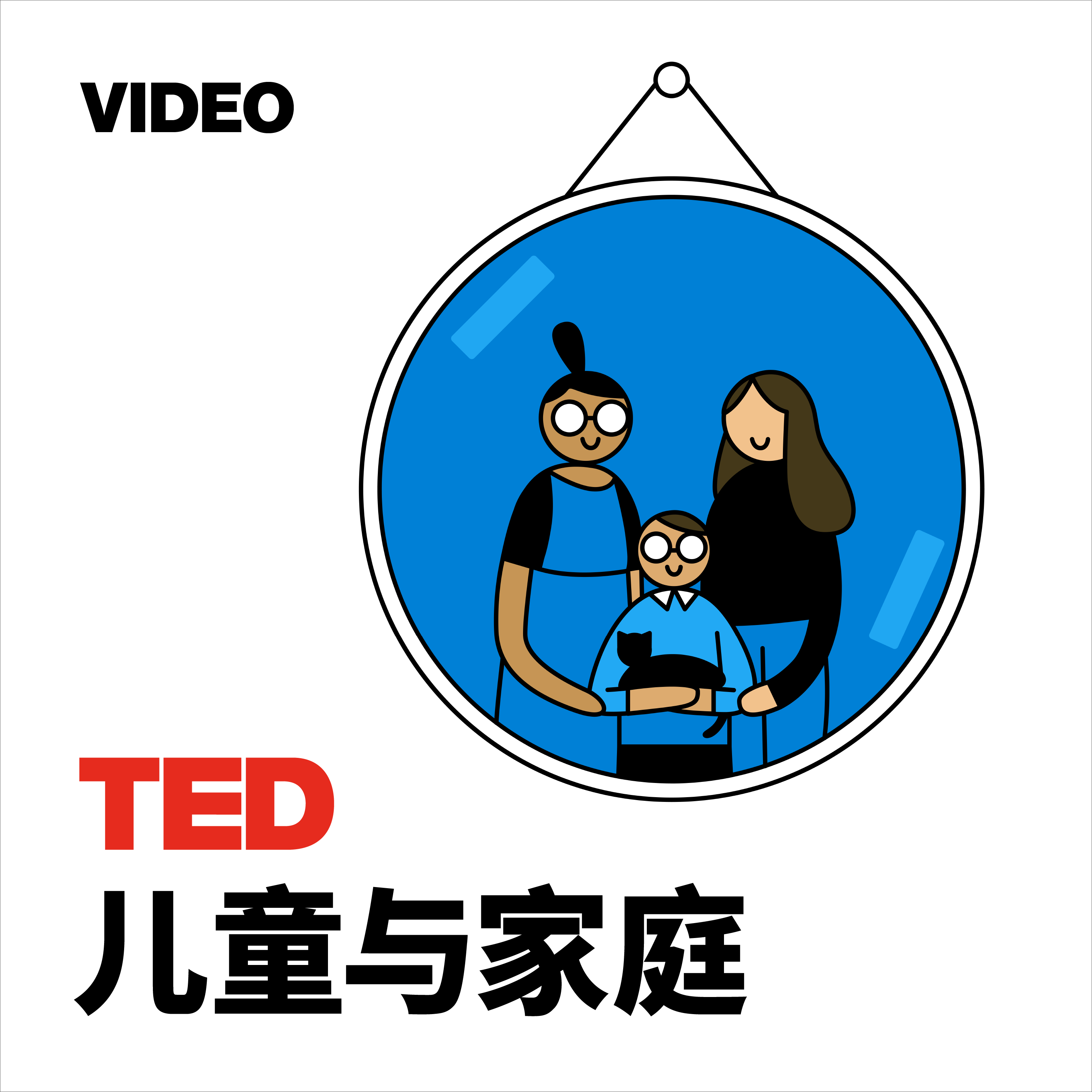 TEDTalks 儿童与家庭:TED