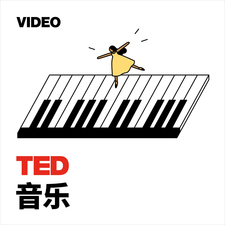 TEDTalks 音乐:TED