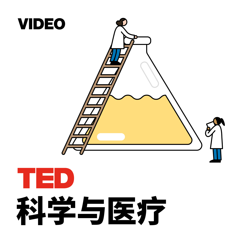 TEDTalks 科学与医疗:TED