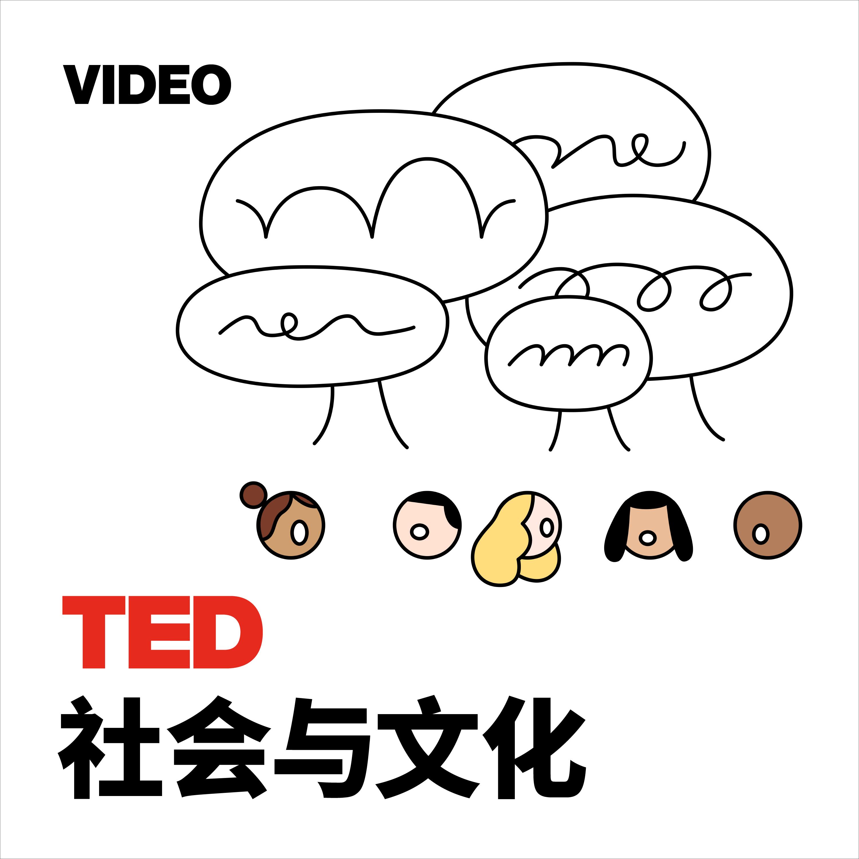 TEDTalks 社会与文化:TED