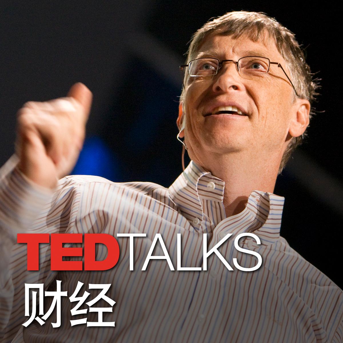 TEDTalks 财经